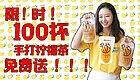 最欠打的柠檬茶界LV,月销1500000杯!限量100杯免费请你喝!