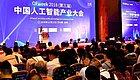 AI盛宴狂欢不止,第三届中国人工智能产业大会今朝再续昨宵酒!