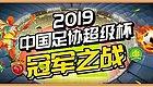 奥体精彩,上港首夺超级杯冠军,侯永永拉开归化大幕!