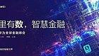 携手同行,迈向智慧金融时代丨2019华为全球金融峰会成功举办