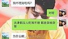 """""""顿顿狗不理""""!天津网友与福""""hu""""建人的对话,天津人竟然是这样的!"""