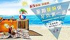 这次不止是欧洲!早鸟计划第一波,让你的暑期游更优惠