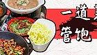 二环外的老牌网红,变了!一道菜吃撑两个人!