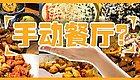 """无需动筷,仅需动手?北京这7家""""手动餐厅""""你全吃过算我输!!!"""