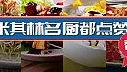 这些登上国际美食盛典,米其林名厨都点赞的浪漫川菜!北京也能吃到啦!