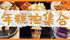 """京城8+1款""""黏人""""单品,最后一款居然免费?!"""