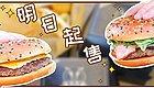 """麦当劳""""黑金系列""""来了!解开神秘代码才能吃!"""