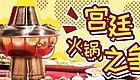 北京火锅之争,谁才是宫廷正统?