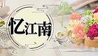 魔都金陵食客认证的人气热店~江南里5.18常州首发!