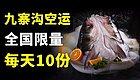 """3.8折! 全国限量0污染""""马拉松鱼""""! 5588米雪山活水滋养,每天限10份......"""