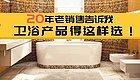 如何选购卫浴用品?20年销售员偷偷告诉我秘诀,再不看就晚了!
