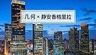 免费住|来静安香格里拉享上海之心24小时的奢华、再去体验双人Spa!