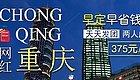 抢!重庆网红都市旅游5天4晚,只要375
