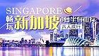 存钱不如出去玩,去哪儿不如去新加坡!