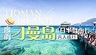 马来西亚刁曼岛6日5晚,6人小包团,导游听你的!