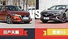 二选一   君威GS性能强,天籁配置高,价格相同的两款B级车选哪个?