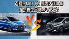 二选一丨新秀传祺GM6 PK 老将宋MAX,谁能成是自主MPV霸王?