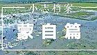 小志档案  蒙自:她从百年前的光影中惊艳出发,步入《芳华》