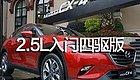 售价18.28万 马自达CX-4推新款入门四驱版
