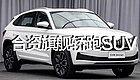 20.99-28.59万 合资旗舰轿跑版SUV即将上市
