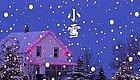 明日小雪,全家一定要这样做,助你健康过冬天!