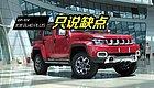 北京BJ40中期改款变化幅度大,看车主还怎么吐槽