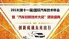 【邀请函】30多位技术大咖,40项汽车创新技术大奖,IAC2018等你来!