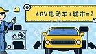 【原创】48V电动汽车能在城市中跑起来吗?