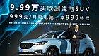 低至9.99万元,纯电动SUV MG EZS全球上市