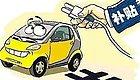 新能源车补贴退坡,朱军表示车企这么干能扛得住