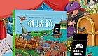 【限时买一送一】130+个童话故事,50+寻找任务,60+神秘翻页……看绘本练出专注力
