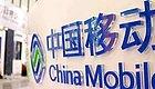 振奋人心!刚刚,中国移动发布三季度业绩:净利润950亿,增长3.1%!