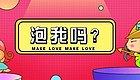 星座屋一周感情预测(2.10-2.16),再不谈恋爱就情人节了!