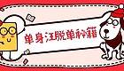 脱单秘籍~星座屋12星座一周感情运势(12.9-12.15)