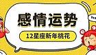 新年新桃花!!星座屋一周感情运势(12.30-1.5)
