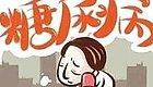 """【联合国糖尿病日】你是糖尿病""""后备军""""吗"""