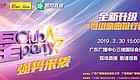 【盏搞福利】 3.30《粤语歌曲排行榜》星club-party ――强势来袭