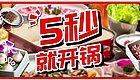 盘它个20份霸王餐!新晋网红火山石沸腾鱼,人均30+让你吃到嗨!