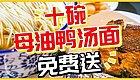 """【福利又双叒来啦】荣获二等奖!苏州美食的精华,都在这桌""""吴中风情运河宴""""里了!"""