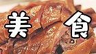 【美食】鸭子腥味难去除?最关键的一步你可能没做对