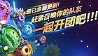 【球球大作战6.3版本-全新团战】史上最大规模游戏性更新(点赞福利第二弹)