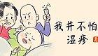 母乳宝宝湿疹第一次来的时候