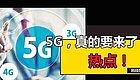 """5G终端价格预测!低至5000元;联想CFO为""""搬出中国""""言论道歉......."""