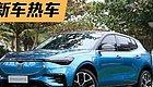 """上海车展新能源车前瞻:比亚迪汉""""龙颜""""揭开,蔚来发布首款轿车产品"""