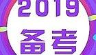 2019《税法》:十大考试目标,从这两方面下手最好!