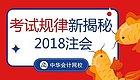 """2018注会""""折""""在题量大?网校老师押题覆盖率竟高达98%!"""