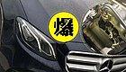 【维权】说爆就爆的奔驰E级 车主:接连爆缸不是车的质量问题?