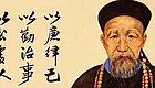 宫玉振:中国企业家向曾国藩学什么?