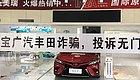 丰田4S店老板失联,员工上街维权,一百多人被骗