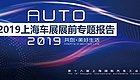 【报告】2019年上海车展展前专题(附98页PPT文件下载)